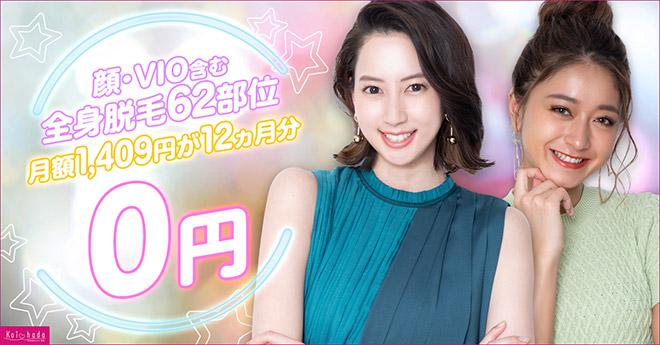 恋肌 顔・VIO含む 全身脱毛62部位 月額1,409円が12か月分0円