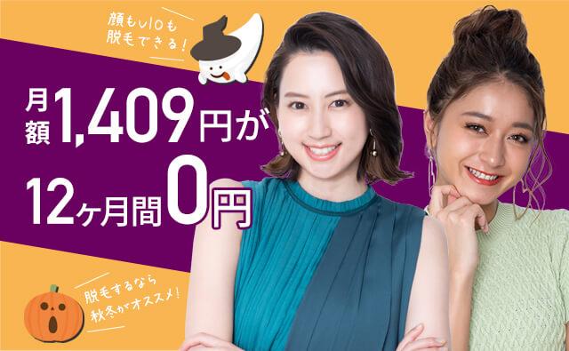 恋肌 こいはだ 全身脱毛 月額1409円が12カ月間0円