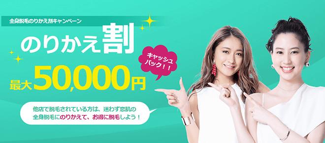 恋肌 こいはだ のりかえ割 最大50,000円