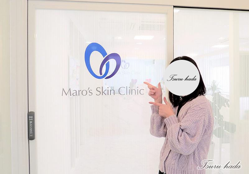 Maro's Skin Clinicで実際に医療レーザー脱毛を体験しました