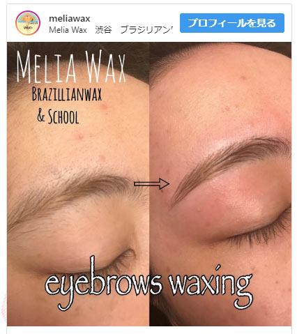 MeliaWax 眉のワックス脱毛