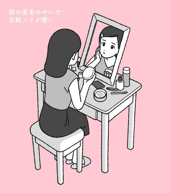 顔の産毛のせいで化粧ノリが悪い